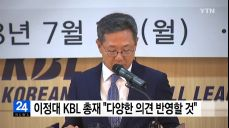 이정대 신임 KBL 총재