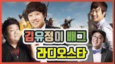 김유정이 배그신맵 스쿼드 라디오스타
