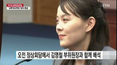 김여정, '김정은 비서실장' 역할..문재인 대통령