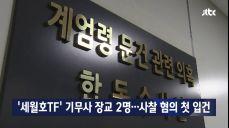 합수단, '세월호TF' 기무사 장교 2명 사찰 혐의로 입건