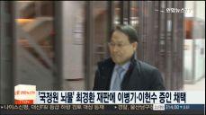 '국정원 뇌물' 최경환 재판에 이병기·이헌수 증인 채택