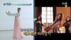 [선공개] 이운재 딸 윤아가 한복입고 추는 레드벨벳 피카부?! / 화리& 화철 남매의 폭풍전야!