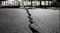 대전 지진 충북에 규모 2.8 발생 소방서 전화 폭주??