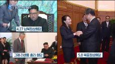 김여정·최선희·현송월·김성혜..곳곳에서 北 여성 맹활약