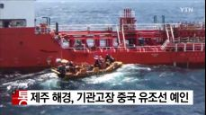 제주 해경, 기관고장 중국 유조선 예인