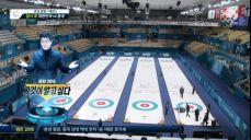 김상중과 함께하는 컬링 규칙 '컬링이 알고싶다' 2018 평창 동계올림픽대회 16회