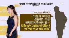 MBN 뉴스빅5] 장윤정, 4년 만에 '둘째 임신' 소식