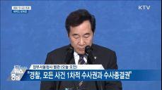 검경 수사권 조정 대국민 담화문 [오늘의 브리핑]