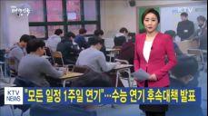 박춘란 교육부 차관 새누리당에게 고소를 당하다