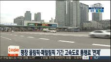 평창 올림픽·패럴림픽 기간 고속도로 통행료 '면제'