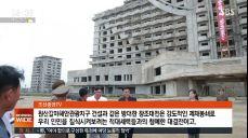 北 김정은, 제재에 직접 불만 표시..