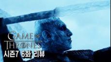 왕좌의 게임 시즌7 6화 리뷰 '실망스러운 시즌, 실망스러운 에피' | 민호타우르스