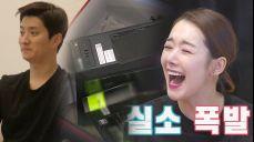 소이현, 인교진 이벤트 상자 속 '컴퓨터 등장'에 실소 폭발!