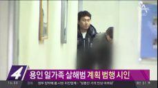 [뱅크 이 사건5]경찰 대공수사 담당 '안보수사처' 신설