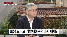 """""""3기 신도시 유력 후보지 도면 유출""""..수사 착수"""