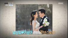 남상일♥이원아 부부의 첫 만남은?!