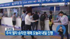 코레일, 추석 열차 승차권 예매 오늘과 내일 진행