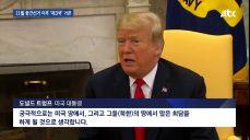 2차 북·미 회담, 11월 6일 이후에