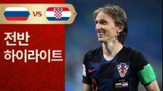 [러시아 VS 크로아티아] 전반 하이라이트, 체리셰프 골! SBS 2018 FIFA 러시아 월드컵 102회