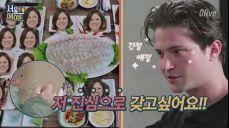 [앤디네] 김숙 사인을 간절히 원하는 할리우드 배우