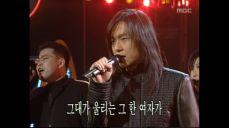 1997. 10. 18. mbc 인기가요 베스트 50 김경호 - 나를 슬프게 하는 사람들(1위 후보)