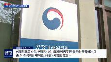 [단독] 김상조 공정위에서도 '자리 물려주기' 계속
