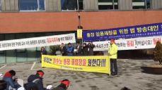 류수노 교수님 총장임용 촉구 집회 현장