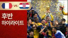 [프랑스 VS 크로아티아] 후반 하이라이트, 프랑스 월드컵 우승! SBS 2018 FIFA 러시아 월드컵 106회