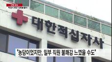 [단독] 박경서 적십자사 회장 '성희롱 발언'..