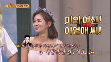 """(대박) 여신 '이영애'와 통화연결★ """"서희 잘 부탁해요~"""""""