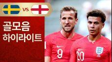 [스웨덴 VS 잉글랜드] 골모음 하이라이트 SBS 2018 FIFA 러시아 월드컵 101회