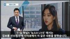 김보름 폭로 노선영 왕따 인터뷰 논란 정리