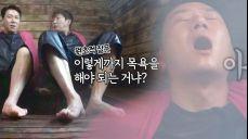 이상민·탁재훈, 환상의 좌욕 하모니 '해수찜'