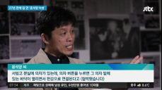 [단독] '사찰 폭로' 그 후..27년 만에 입 연 윤석양 이병