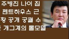 주병진 나이 집 펜트하우스 근황 공개 궁궐 수준 개그계의 롤모델|K-News