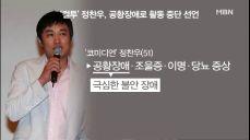 MBN 뉴스빅5] '컬투' 정찬우, 공황장애로 활동 중단 선언