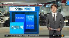오늘의 키워드] 대진침대 이어 라돈 검출된 '중국 라텍스' 外
