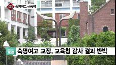 숙명여고 쌍둥이' 파문..시험지 유출 의혹 경찰 수사 착수