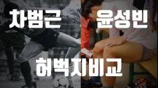 차범근 윤성빈 허벅지 비교