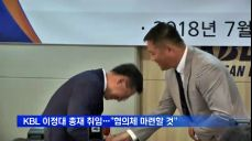 KBL 9대 이정대 총재 취임..
