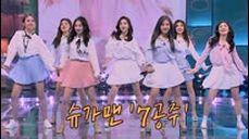 [투유 프로젝트 - 슈가맨2] [슈가송] 시즌2 최초 100불 달성(!) 7공주 'Love Song'♪