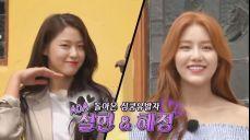 [선공개] AOA 설현&혜정, 신곡 '빙글뱅글' 최초 공개! 런닝맨 534회