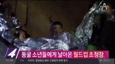 [뱅크 이 사람5]'안경 선배' 김은정 결혼..축가는 '팀 킴'
