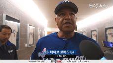 '류현진은 강인하며 앞으로 더 나아질겁니다' 로버츠 감독 인터뷰