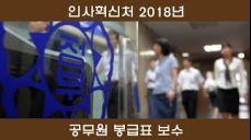인사혁신처 2018년 공무원 봉급표 보수|TKRTV