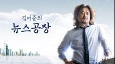 [ 전체 ] 김어준의 뉴스공장 0412(목) 박동희, 우상호, 박지원, 권순정, 김진애
