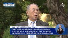 소석 이철승, 인촌 김성수 선생과 '깊은 인연'