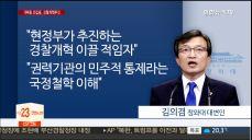 민갑룡 경찰청장 내정..'수사권 조정' 과제 산적