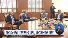 해리스 신임 주한미국대사, 오늘 강경화 장관 예방
