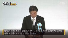 [자막뉴스] 6년째 반성 없는 아베..의원들은 야스쿠니 집단 참배